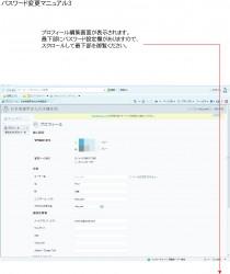 パスワード変更マニュアル3