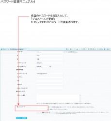 パスワード変更マニュアル4