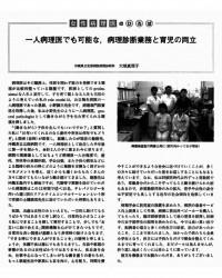 病理と臨床2011 8月号 905ページ